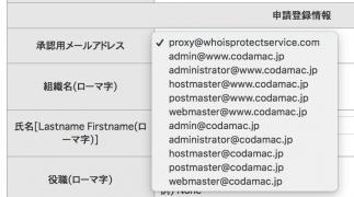 認証用に使える指定メールアドレス
