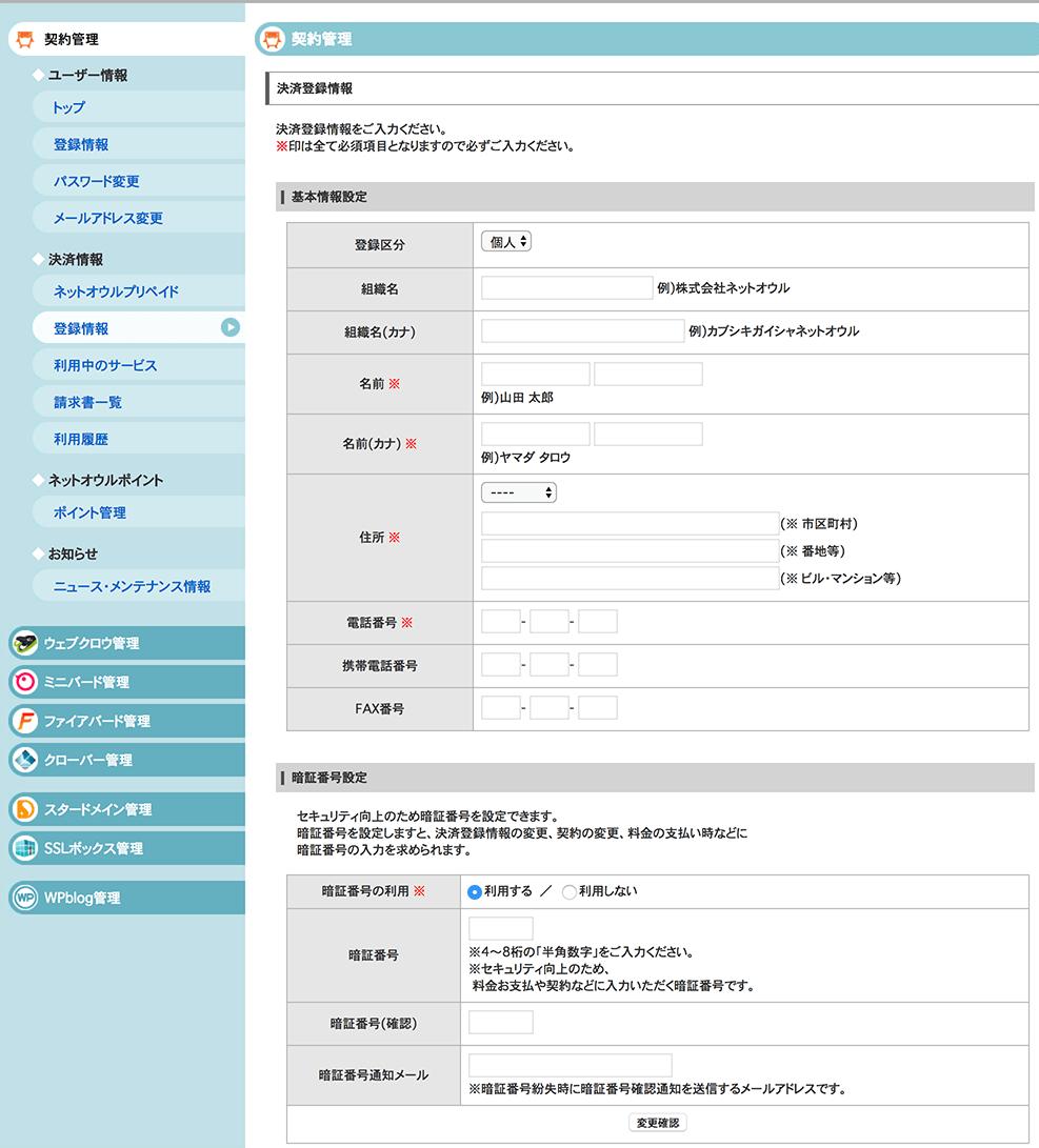 決済情報登録画面 - SSL BOX