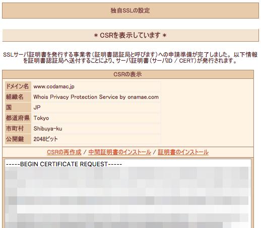 ドメイン設定 > SSL証明書登録 の画面- さくらコンパネ