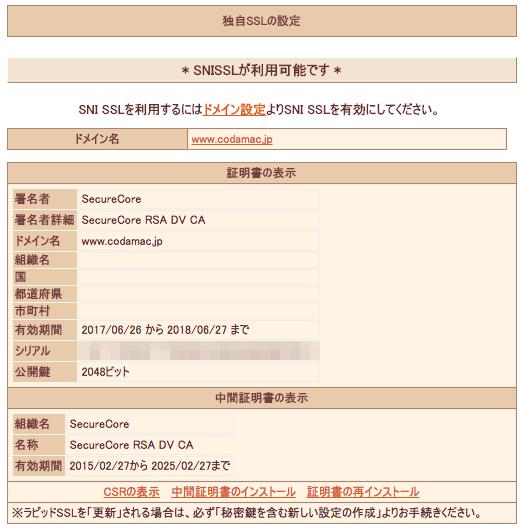 SSL証明書インストール完了- さくらコンパネ