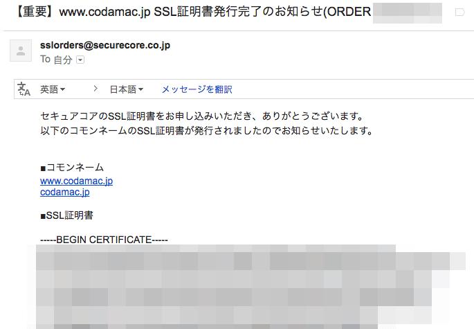 SSL証明書メール