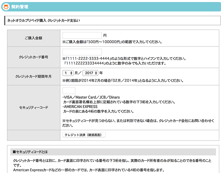 金額&クレジットカード情報入力画面 - SSL BOX