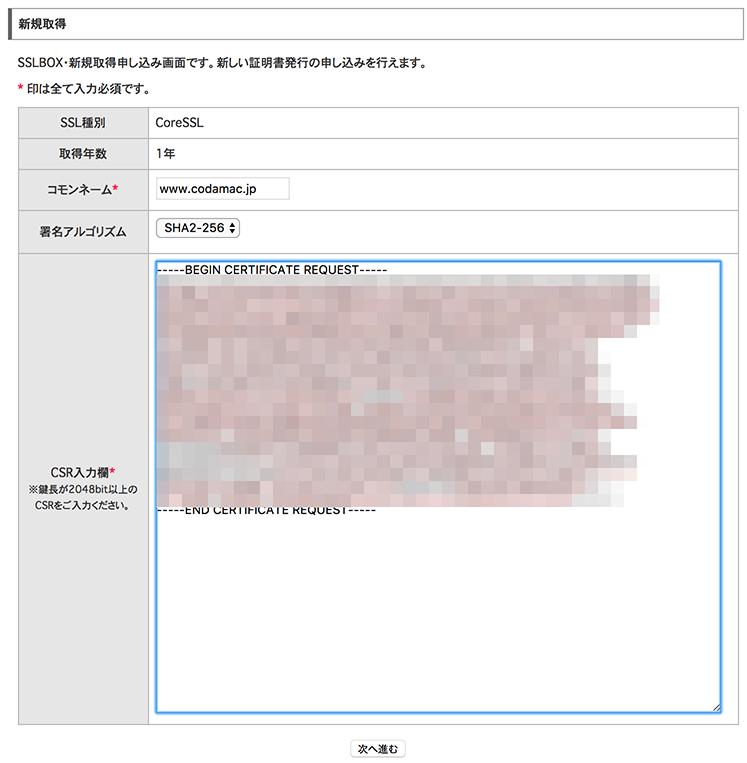 コモンネーム、CSR入力 - SSL BOX