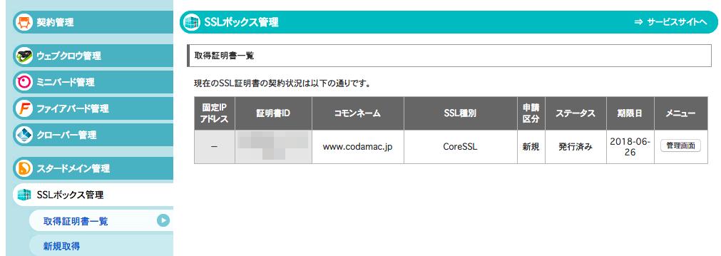 取得証明書一覧 - SSL BOX