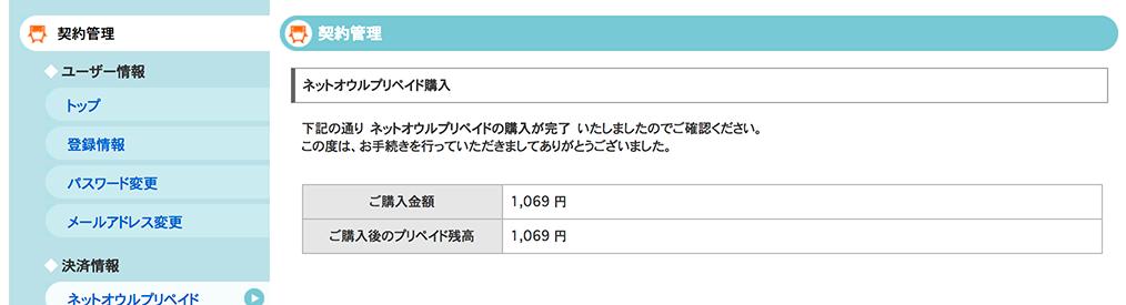 プリペイド購入完了画面 - SSL BOX