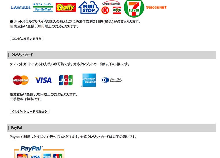 プリペイド支払い方法画面 - SSL BOX