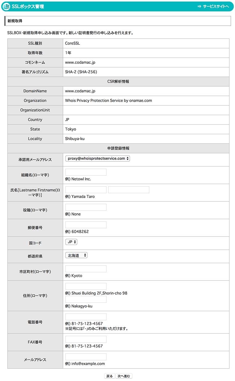 申請登録情報入力 - SSL BOX
