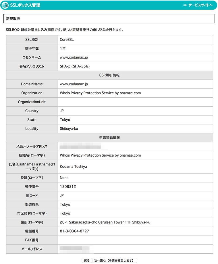 申請登録情報確認画面 - SSL BOX