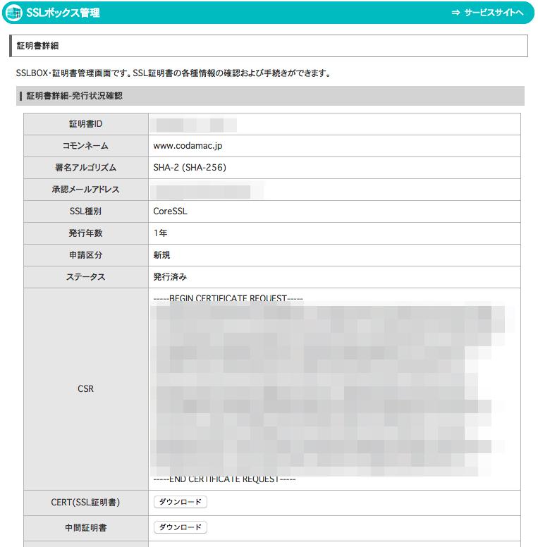 証明書詳細ページ - SSL BOX
