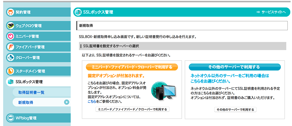 SSL証明書を設定するサーバーの選択 - SSL BOX