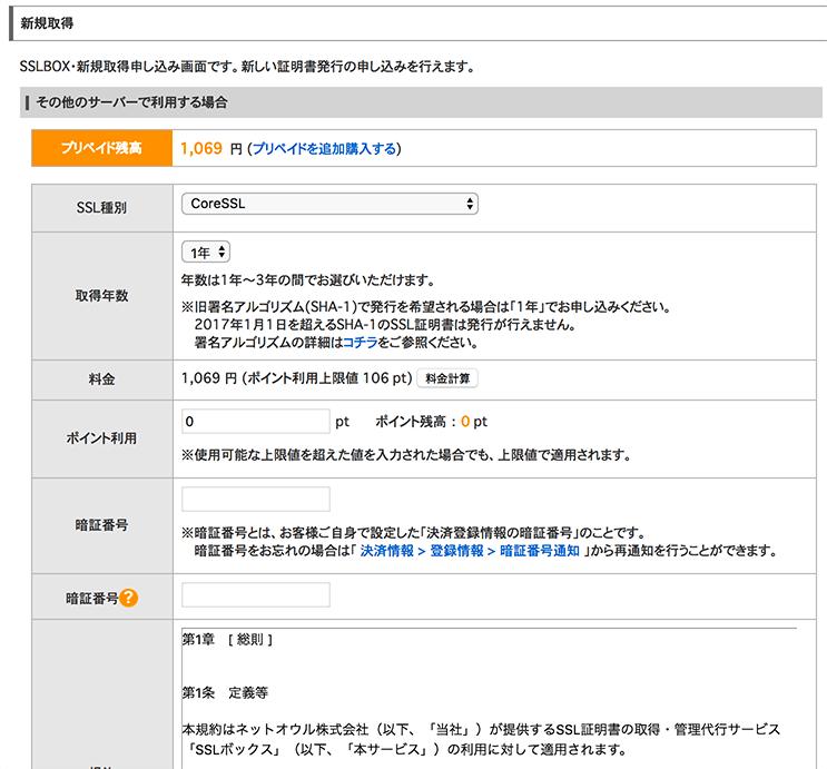 SSL種別と年数を選択 - SSL BOX