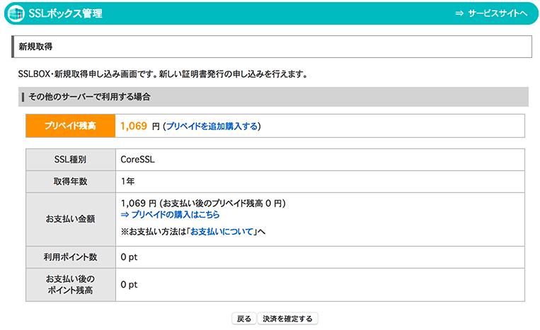 新規取得確認画面 - SSL BOX