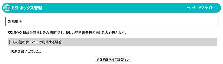 決済完了画面 - SSL BOX