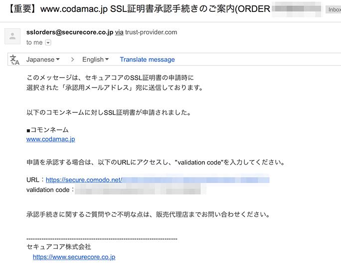 バリデーションコードが記載された承認メール